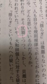 漢字の読みがわかりません。 このピンクで囲った漢字はなんと読むのでしょうか。意味も添えて教えていただけると助かります。