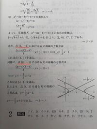 双曲線 x^2-8x-8y^2+8=0 の接線のうち、(4,1)を通る接線の方程式を求めるという問題の解説で、写真の赤線をひいた2点が急に出てくるのが分からないので解説お願いします。 解説のやり方以外の解法があれば教えてくださいm(._.)m