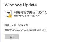 windows10のパソコンのwindows updateで黄色いマークがついていました。下の画像のような感じです。どうしたらいいのでしょう? 「いくつかの更新プログラムが必要です」という通知が表示されたりもしまして・・・。パソコンについてはまだ初心者に近いので、不安です。「次へ」をクリックしても大丈夫なのでしょうか?