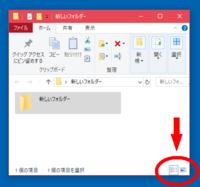Windows10のフォルダの右下のアイコンを 非表示にする方法はありますか?