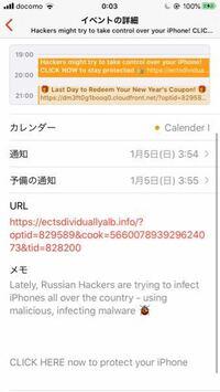 Iphone が ハッキング され まし た 警告