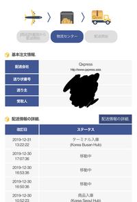 Qoo10で購入したのですがいつ頃届くと思いますか??(栃木県に住んでます)