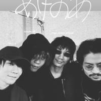 この写真の右からKing Gnuの常田大希さん、綾野剛さん、米津玄師さん、なのですが、一番左の人はだれですか?