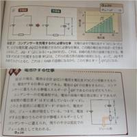 高校物理  コンデンサーの静電エネルギーと電池がする仕事について  教科書の写真なのですが、下の方の写真の「参考」の最初に  「図37の場合、電池は合計Q[C]の電荷を電位差V[V]だけ移動させるので」  とあり...