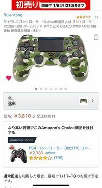 PS4のコントローラーを買おうとしてるのですがこれは偽物でしょうか?値段もとても安くレビューもとて評価が悪いです。詳しい方よろしくお願いします