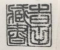 ハンコの文字なんですけど、何の漢字かわかる方教えてください(><; ※切れているところがあるかもしれません。ごめんなさい<(_ _)>