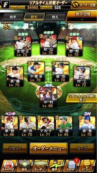プロスピaで質問ですが、 中村剛也選手が当たりましたが、 サードに長島茂雄もってるんで代打になるとおもいますが どれを外したらいいですか?