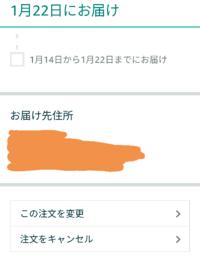 アマゾンで置き配についての設定をしたいのにどこにも「置き配指定」というのが表示されなくて困っています。普通はこの画面で出てきているはずですよね??