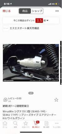 このエアクリーナーキットをつけたいんですが、乗ってるバイクは黒の3型のシグナスXです。 賛否両論聞きたいんで、皆さんの声を聞かせてほしいです。