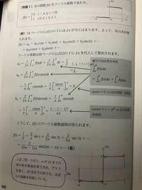 フーリエ級数の問題です。最後らへんのbn=…の式までは理解できるのですが、一番最後の2/(2m-1)πsin…の部分がわかりません…どこからmが出てきたのですか?