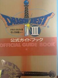 ファミコン版のドラクエ3の公式ガイドブック、気が着いたら色が薄くなってました。 何故? 光による化学反応ですか? 購入した当時は真っ赤だったのに‥
