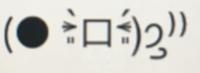 添付画像の顔文字が欲しいです! テキストデータを貼り付けてご回答くださいませm(_ _)m