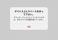 MEGAというアプリについてです。 Twitterにて配布していただいた動画を保存させていただくためにアプリを入れました。 送ってもらったリンクをアプリで開き、 ダウンロードを押すと、デバイ ス上にスペースを...