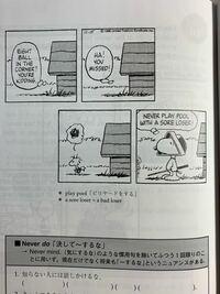 この4コマ漫画の一コマ目は 「コーナーに4つのボール?冗談でしょ」 というような意味で大丈夫ですか?