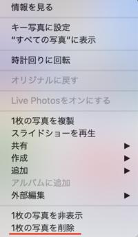 iMacの写真アプリでアルバム内から写真削除(アルバムからだけでなくアプリ全体で)をしたいのですが、今はできないのでしょうか。 アルバムで写真を1枚選択し右クリックすると「1枚の写真をアルバムから削除」と出てきそのアルバムからの削除はできるのですが、全体から一気に削除したいのです。    なお全体写真の所からだと「1枚の写真を削除」とありそれを選ぶと「すべてのデバイスから削除しますか...