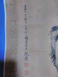 この文字は何と読みますか? 古い掛け軸にあったものです。