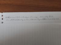 化学基礎の問題です 計算過程と答えを教えてください お願いしますm(*_ _)m