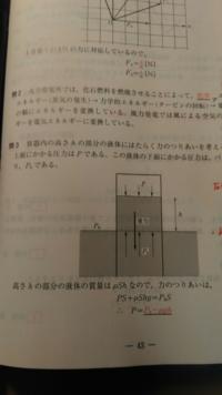 問3です。 P0は大気圧なのですがなぜ上向きの力が加わるのでしょうか?