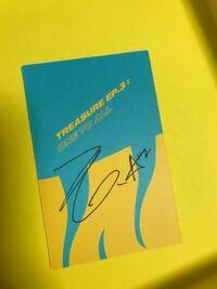 ATEEZのWAVEのアルバムを購入したのですがトレカの裏にサインが付いてました。このサインって印刷ですか?付いてないのもあるそうなのですがどれ位の確率で入ってるのでしょうか