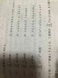 2重積分の解き方がわかりません。 下の画像の(1)の、解き方を教えてください。
