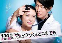 上白石萌音 佐藤健のドラマ 恋はつづくよどこまでも 第1話どうでしたか