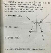 高校受験数学の問題の解き方を教えてください! 写真にある問題の解き方を教えて頂きたいです。  (1)〜(4)まで解説いただけると 助かります!  宜しくお願いします    座標、放物線、二等辺三角形、面積、中学数学