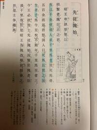 漢文 先従隗始 なんかGoogleで調べたのと教科書違うんで、現代語訳わかる方教えてください
