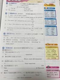 これって何年生で習う英語ですか?