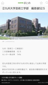 九州大学工学系で一番低くて狙い目な学部学科  こんな底辺が旧帝大を名乗っていいの?