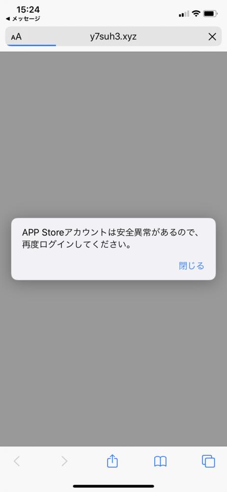 佐川急便を装って迷惑メールが届き、そのURLをタップしたのですが、画像のようになったのですが、この