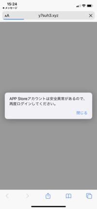 佐川急便を装って迷惑メールが届き、そのURLをタップしたのですが、画像のようになったのですが、この場合、情報は抜き取られているんでしょうか。 回答お願いします!