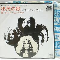 「雄叫び」と言えば思い浮かぶ曲がありましたら、1曲教えていただけますか?  Led Zeppelin - Immigrant Song https://youtu.be/y8OtzJtp-EM