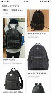 mcmバックリュック 黒 mサイズ(¥23,000)がフリマアプリ ラクマで販売中♪ #rakuma #ラクマ https://item.fril.jp/66402b5a2604b211aaa1854ccd768a64  フリルのこの出品者さん、明らかに悪用の画像なんですが、通報しても意味無いのですが?