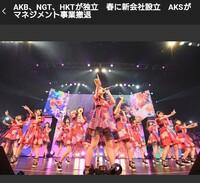 AKB48を運営する会社「AKS」が、国内のAKB48グループのマネジメントから撤退することが明らかになりました。  NGT48を巡る問題が未解決で、地元新潟県の理解を得られていないなかでのマネジメ ント撤退について...