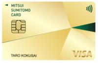 三井住友ゴールドカードの新デザインです!感想をお聞かせください。一流のステータスを感じますか!?