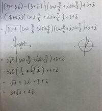 数学複素数平面 点3+iを中心として点7+3iをπ/6だけ回転した点を表す複素数を求めよ  写真のように解いたのですが、どこが間違えているの教えて下さい おそらく極形式同士の掛け算のところが違うと思うのですが、極形式同士掛け算したら角度を足し合わせるんじゃなかったでしたっけ?