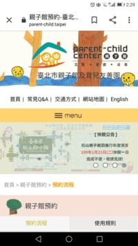 台湾 中国語 登録画面が見つからない!  台北で親子館(=児童館)を利用したいです。 予約なしでも利用できますが、 予約してみたいと思います。 それで、会員登録したいのですが、 登録 画面にたどり着きません。 (登録方法や予約方法は、自動翻訳でなんとなく分かります) URL教えてください。 宜しくお願いします。
