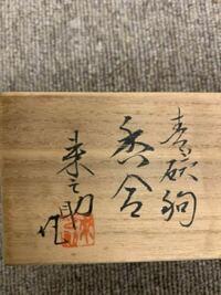 茶道具の香合ですが、箱書の署名等が読めません。詳しい方がおられましたらご教示のほどお願い申し上げます。