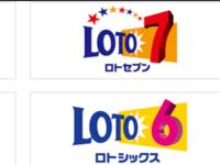 ロト6 、7にて、前回の抽選の外れ数字を見直し、次の抽選数字にヒットしてた経験ありますか?