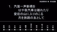 鉄道唱歌の「汽笛一斉新橋をはや我が汽車は離れたり??の山に入りのこる……」って続くんですが??のところの漢字は何て読むんですか?
