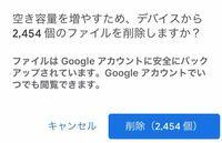 Googleフォトについてです。空き容量が少ないため、増やそうとしましたが、この削除というところを押したら端末からもGoogleフォトからも画像が消えるのですか? それとも、Googleフォトには残るのですか?