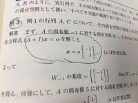 【線形代数学】 (A+I)x=0を解くと、x=a(-1, 1)となる理由を教えて欲しいです。