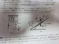 動滑車に吊るされた重りが下がらないように紐を手で引っ張るときに必要な力の大きさは動滑車の慣性モーメントの大きさに関係あるんでしょうか…? 使うのは動き出して紐や重りの加速度が生まれ たときだけであってますか? 例で言うと(4)のとこです