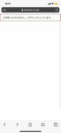 Amazonプライムスチューデントに登録したいんですが、プライムスチューデントの登録ページからログインすると、この画像のように「ご利用いただけません」と表示が出て、普通のプライム会員のページに飛んでしまいます 。 解決法教えて下さいお願いします。