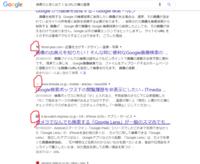 Googleクロームで検索をかけた際にURLの横に表示されている画像について質問です。 画像の赤く丸で囲ってあるところを「Googleクロームのシークレットウィンドウ」で表示されるように設定をしたいのですがどなた...