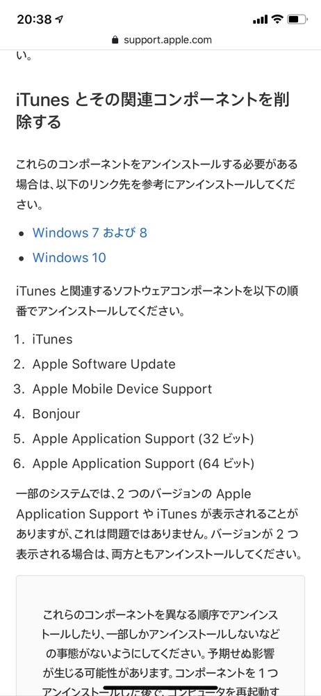 iTunesが起動しなくて困っています。ネットにのっている解決策は一通り試しましたが、改善しな...