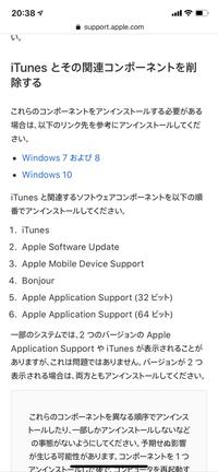 iTunesが起動しなくて困っています。ネットにのっている解決策は一通り試しましたが、改善しないため詳しい方に助言いただけると幸いです。  環境 Windows10 。パソコンは一年前に購入し、iT unesも購入当初から使用。前に使っていたパソコンからデータ移行して1年間は問題なく使えていた。  現状 最初は起動しようとするも数秒で落ちるところから始まった。パソコンを再起動して...