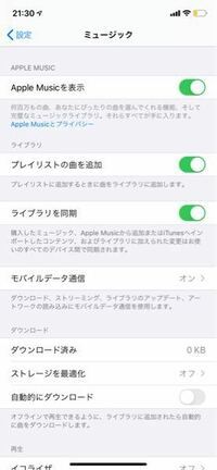 iPhone11なのですが、iCloudミュージックライブラリってどこにありますか??