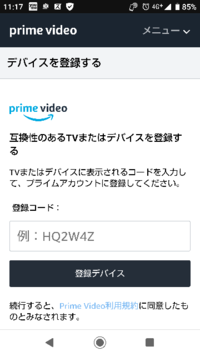 Co ps4 入力 コード mytv jp Amazon