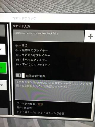 マイクラ コマンド Ps4
